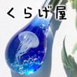 2018_くらげ屋_logo
