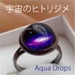 2018_宇宙のヒトリジメ Aqua Drops_logo