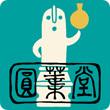 2018_円葉堂_logo