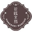 2018_花咲文鳥_logo