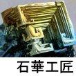 2017_石華工匠_logo