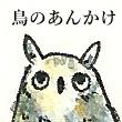 2018_鳥のあんかけ_logo