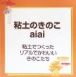 2018_粘土のきのこaiai_logo