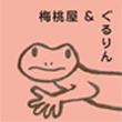 2018_梅桃屋ぐるりん_logo