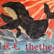 2018_妖毛thethe_logo
