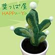 2018_葉っぱ屋〈HAPPa-Ya〉_logo