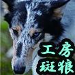 2018_工房斑狼_logo