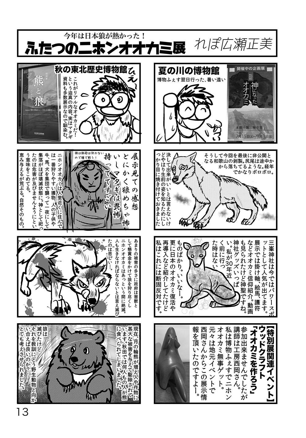 2018_工房斑狼_03