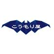 2018_こうもり屋_logo