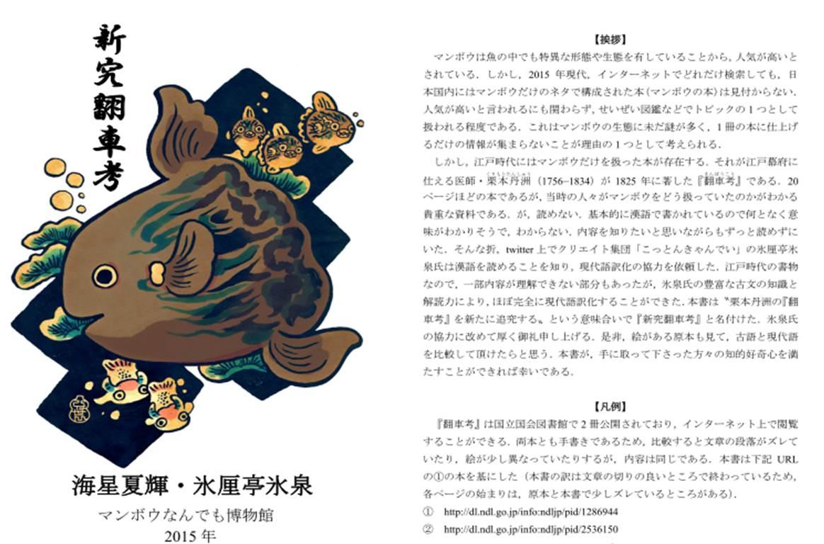 2018_マンボウなんでも博物館_02