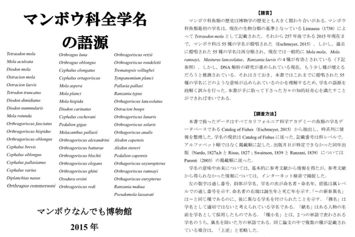 2018_マンボウなんでも博物館_03