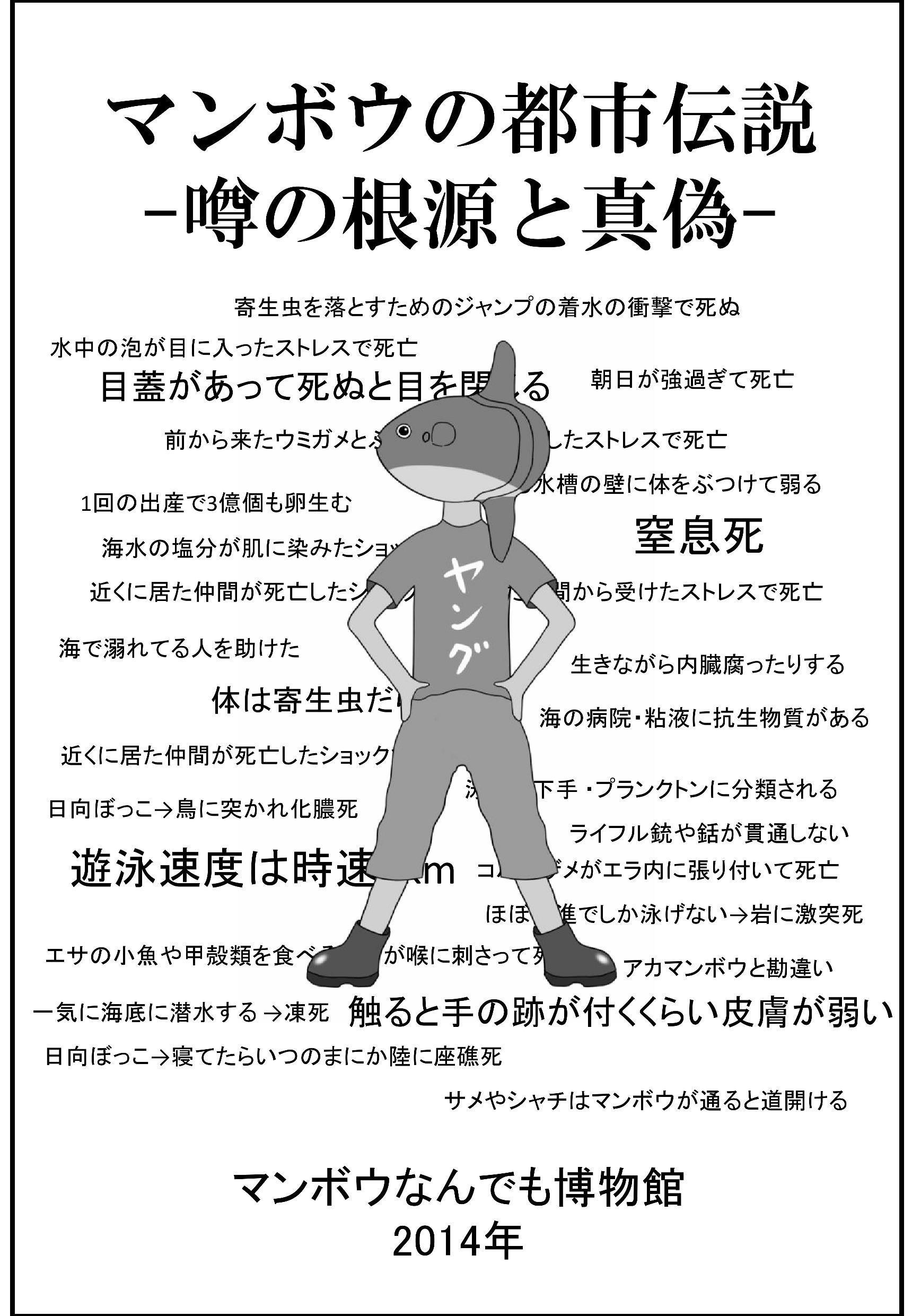 2018_マンボウなんでも博物館_04