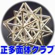 2018_正多面体クラブ_logo