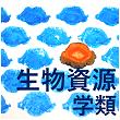 2018_生物資源学類_logo