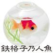 2018_鉄格子乃人魚_logo
