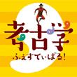 2018_考古学ふぇすてぃばる_logo