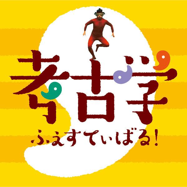 2018_考古学ふぇすてぃばる_01
