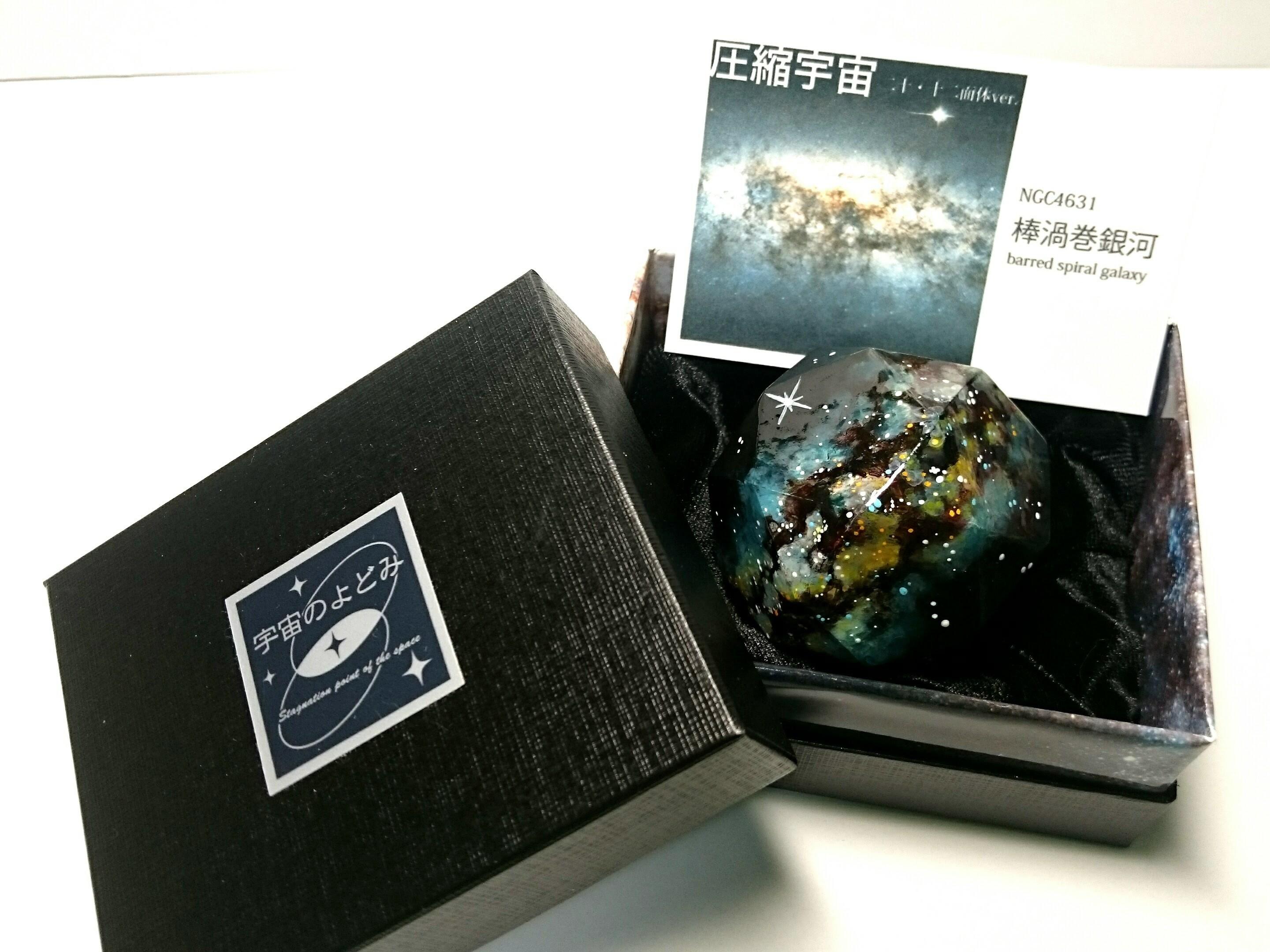 2018_宇宙のよどみ_05