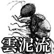 2018_雲泥流_logo