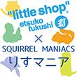 2018_little shop×りすマニア_logo