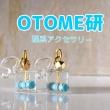 2018_OTOME研_logo