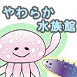 2018_やわらか水族館_logo