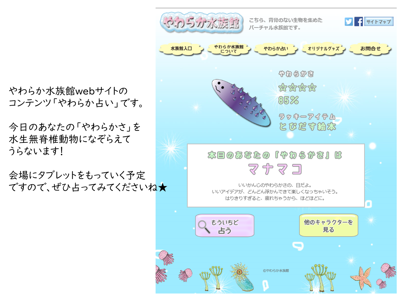 2018_やわらか水族館_02