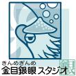2018_金目銀眼スタジオ_logo