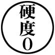 2018_硬度0_logo