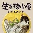 2018_生き物小屋_logo