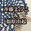 2018_斉藤ようこ&福原由起_logo