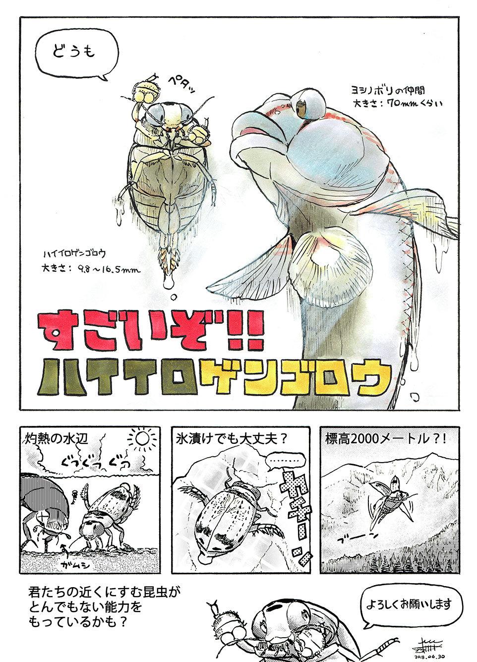 2018_ガクタメ_箱庭動物園と遊蛾堂_01