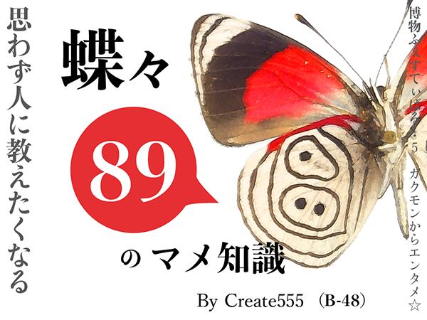 2018_ガクタメ_Create555_01