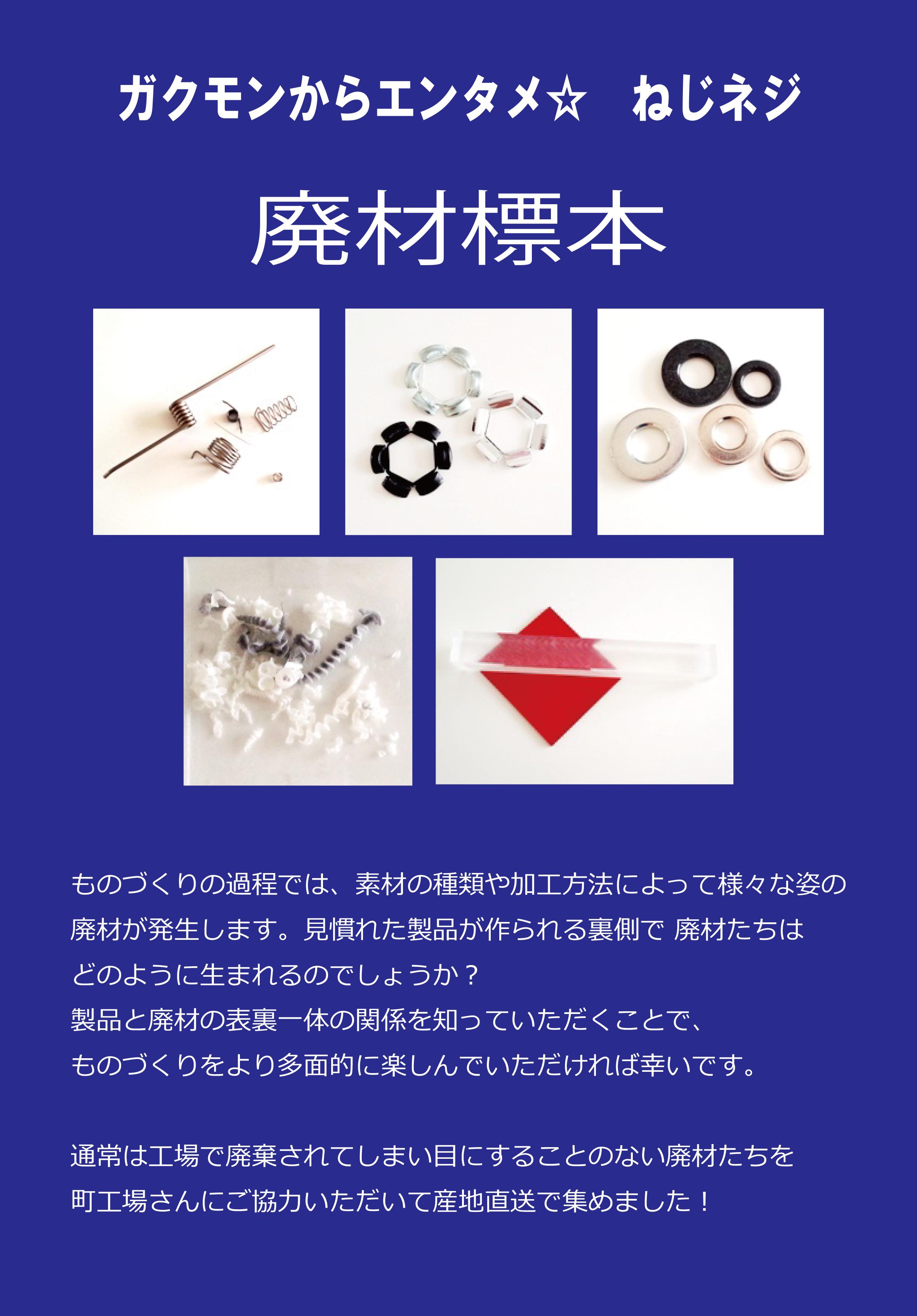2018_ガクタメ_ねじネジ屋_01-1