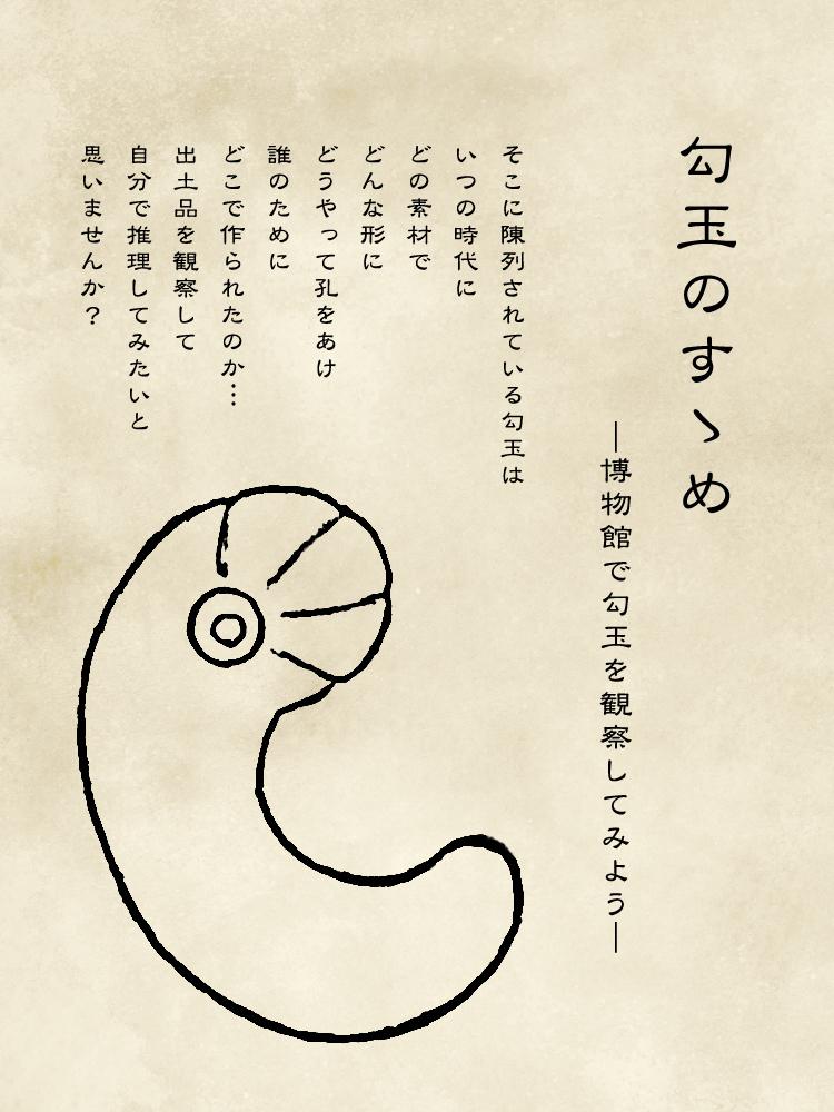2018_ガクタメ_太古の夢_01