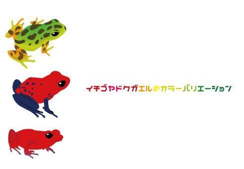2018_ガクタメ_FrogTree_01