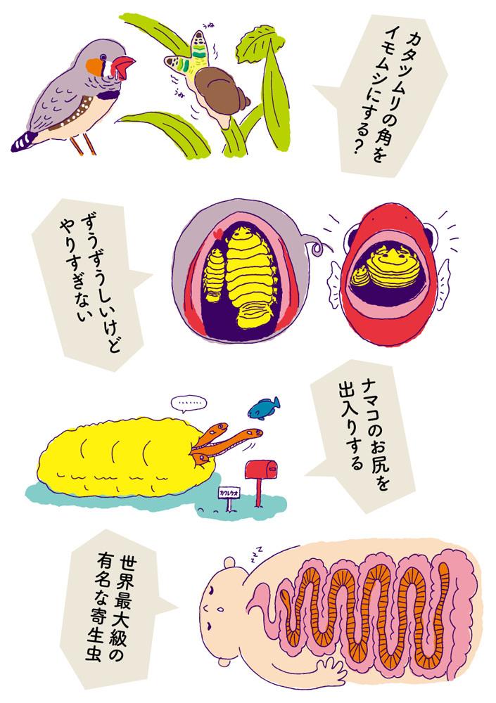 2018_ガクタメ_ひらの あすみ_01