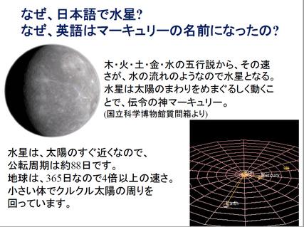 2018_ガクタメ_宇宙のヒトリジメ Aqua Drops_02