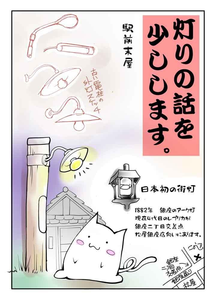 2018_ガクタメ_駅前末屋_01