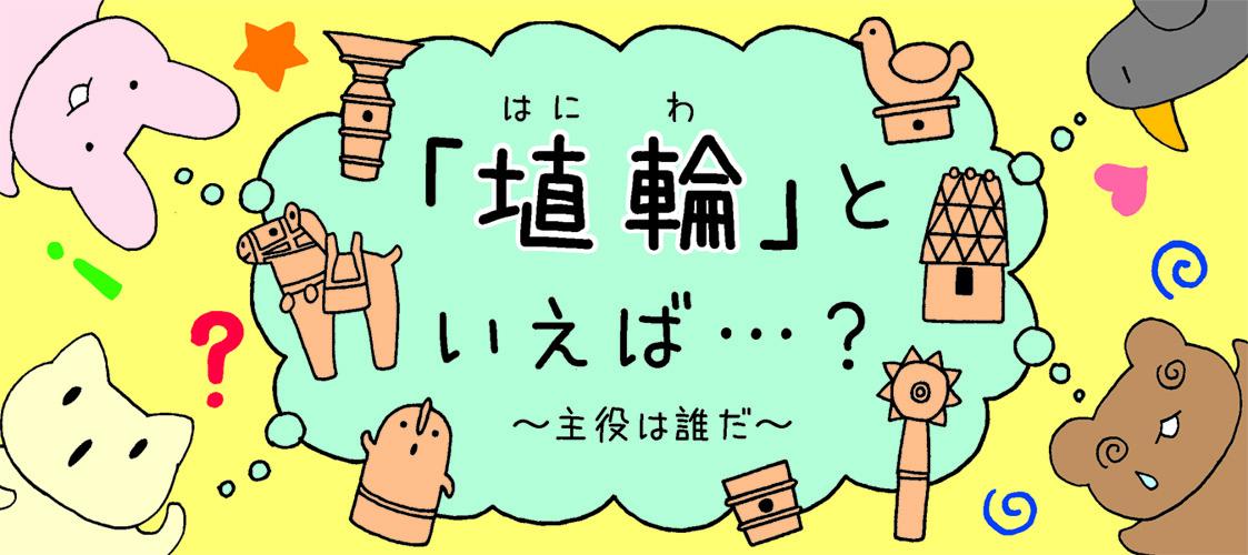 2018_ガクタメ_円葉堂_01