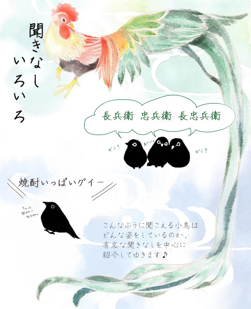 2018_ガクタメ_小鳥亭わえかきや_01