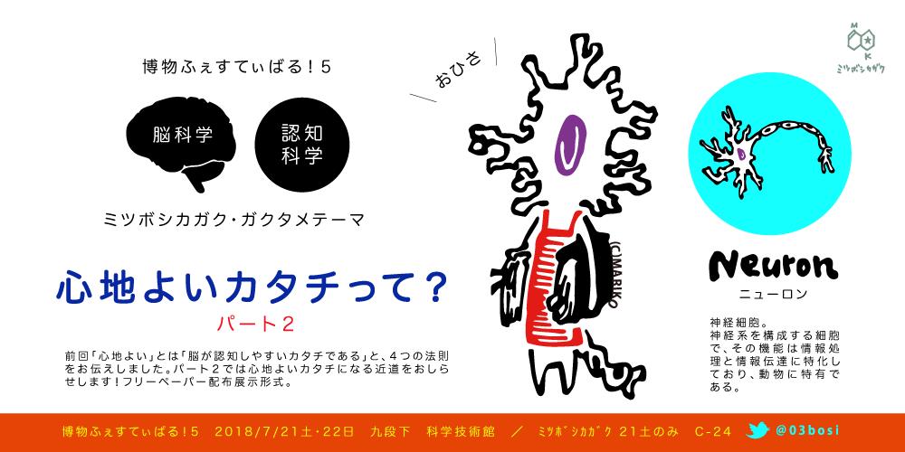 2018_ガクタメ_ミツボシカガク+_01