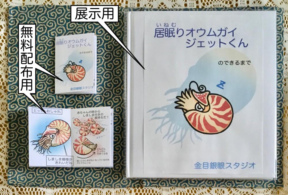 2018_ガクタメ_金目銀眼スタジオ_03