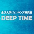 2018_DEEPTIME_logo.jpg