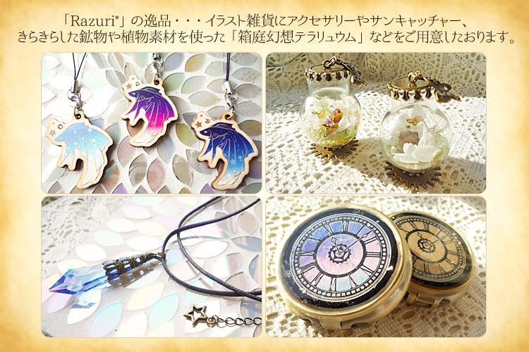 2018_Razuri_04.jpg