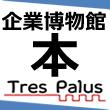 2018_TresPalus_logo.png
