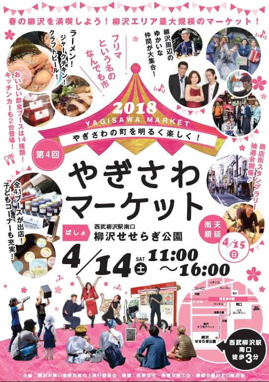 yagisawa_market20180414