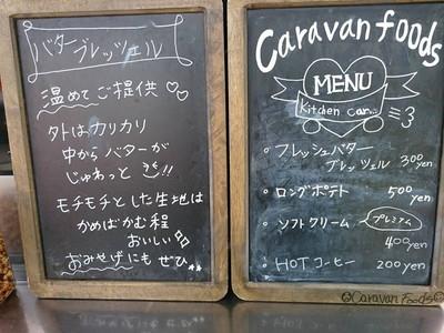 caravan22 (9)