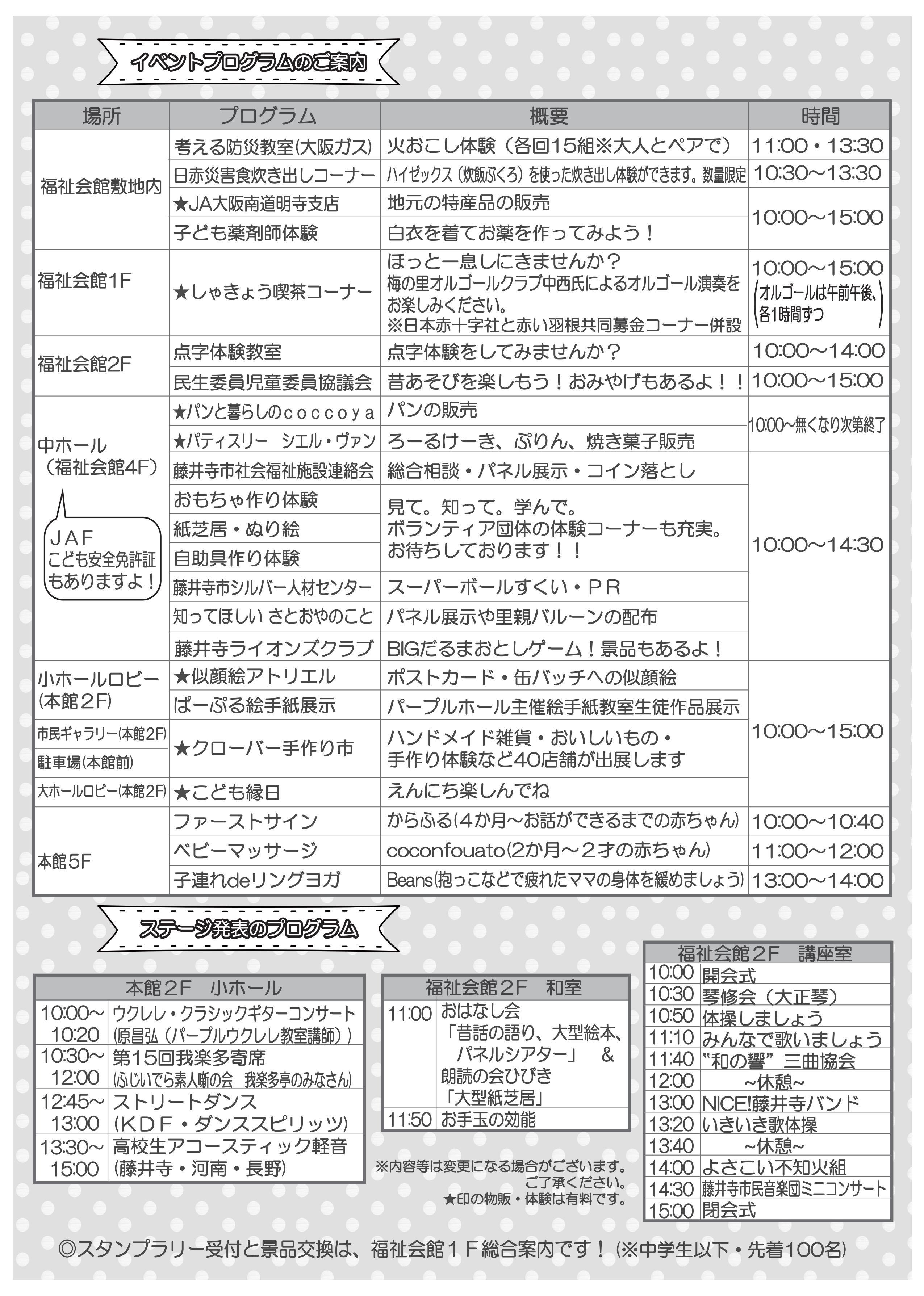 パープル社協フェスタ2018 裏