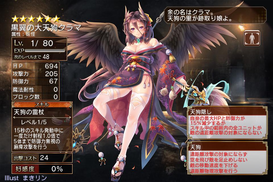 Kurama_00.jpg